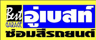 UBest Pattani ร้านขายอะไหล่รถยนต์มือสอง อะไหล่รถยนต์มีตำหนิ ออนไลน์ ราคาถูก เราขายอะไหล่รถยนต์มือหนึ่ง อะไหล่รถยนต์มือสอง ทุกยี่ห้อ